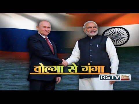 india-russia-relations