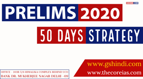 gs hindi.com 50 days strategy