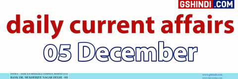 daily current affairs 05 december